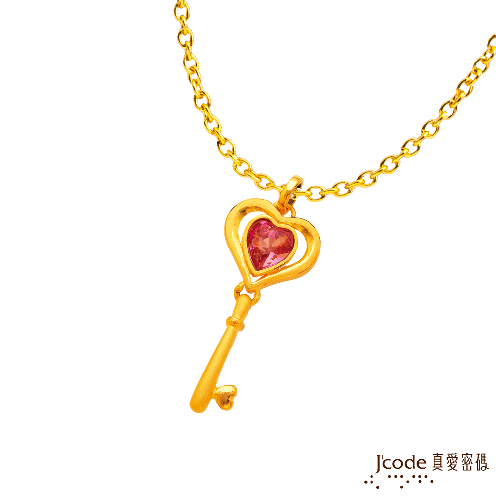 J'code真愛密碼 真心之鑰黃金/水晶墜子 送項鍊