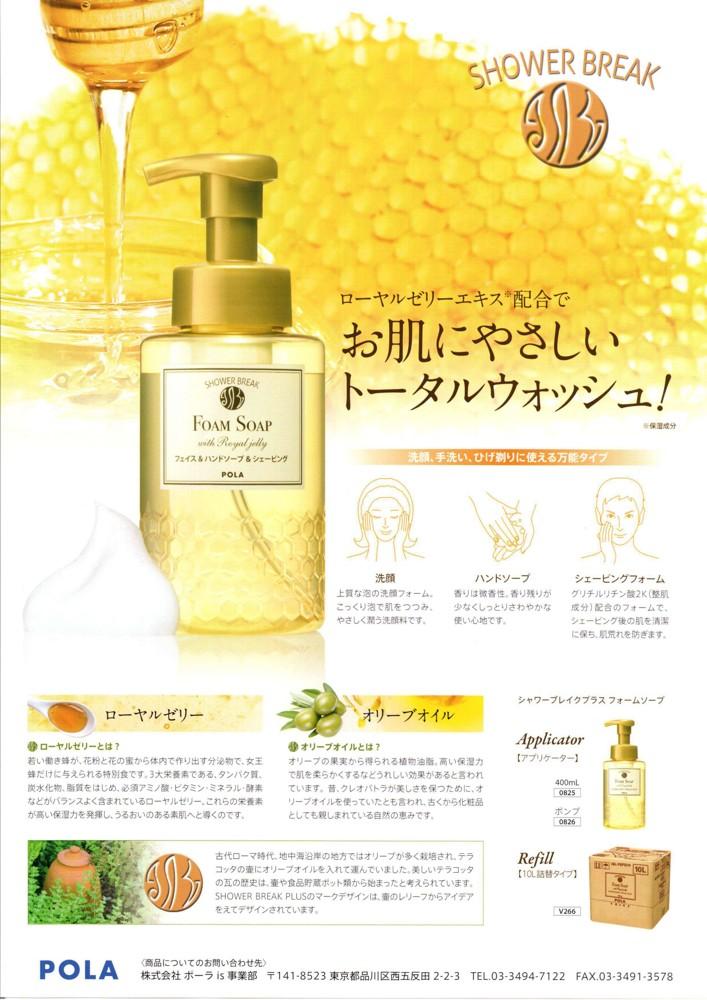 日本原裝 pola蜂王乳 二合一洗手洗臉液 10公升 贈1支空瓶