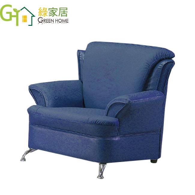 綠家居羅斯提 時尚透氣皮革單人座沙發(四色可選)