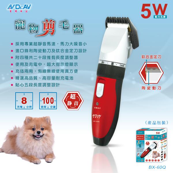n dr.av聖岡科技充插2用營業級寵物剪毛器