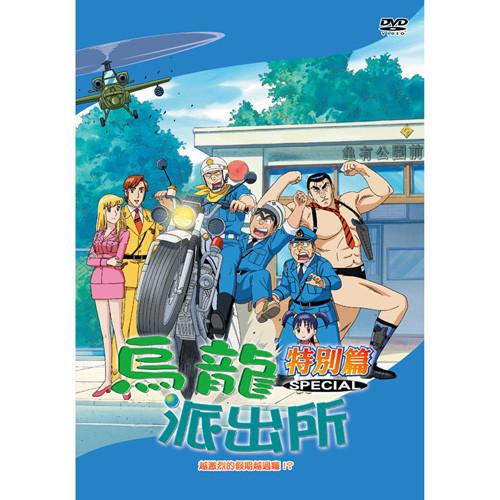 烏龍派出所特別篇(越激烈的假期越過癮-768)/dvd
