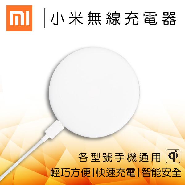 小米無線充電器 米家 Qi iPhone8 Plus X 無線充電器 蘋果 手機座充 充電盤