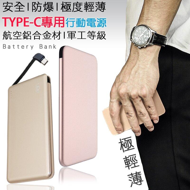 樂天 Super sale C708T TYPE-C專用 全金屬超薄行動電源 自帶線快充行動電源 5V/2.1A輸出【風雅小舖】