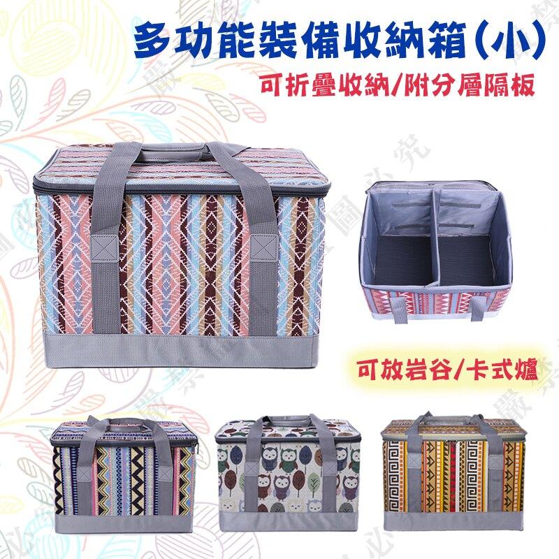 【露營趣】DS-240 多功能裝備箱-小 裝備袋 岩谷 卡式爐 可用 收納箱 收納袋 大露營袋 旅行袋 攜行袋 工具袋