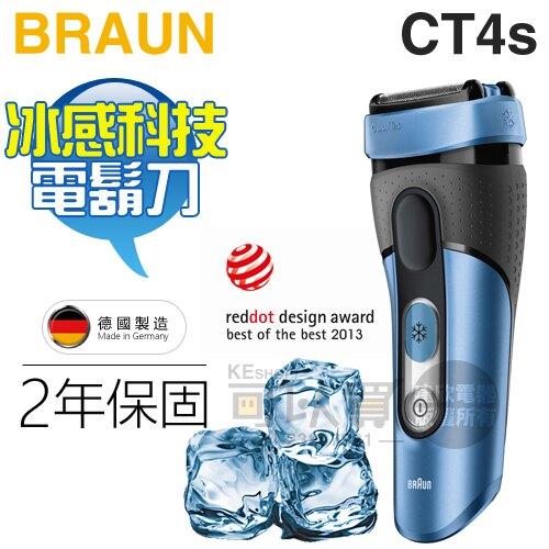BRAUN 德國百靈 ( CT4s ) CoolTec系列 冰感科技電鬍刀 [可以買]