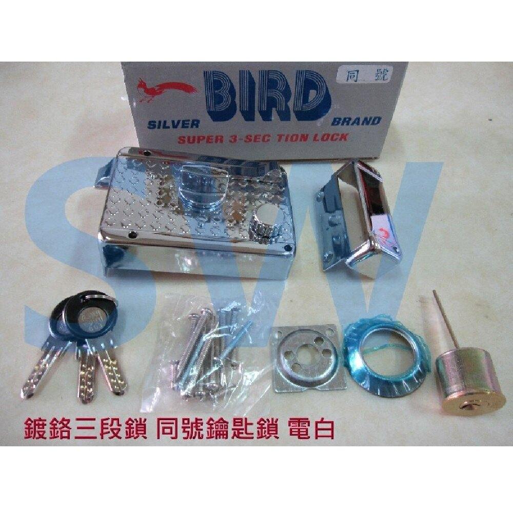 LI006 BIRD 分離式三段鎖 單開 電白 三段鎖 同號(2組一起賣) 鍍鉻三段鎖 隱藏式 輔助鎖 防盜鎖 硫化門鎖