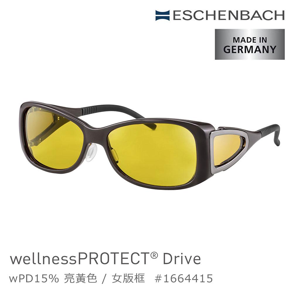 【德國 Eschenbach】wellnessPROTECT Drive 德國製高防護包覆式濾藍光眼鏡 15%亮黃色
