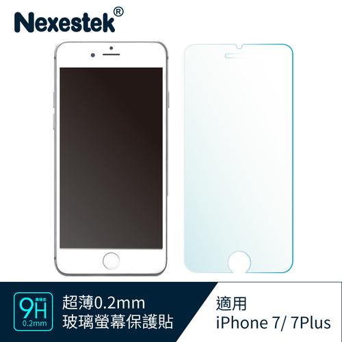 Nexestek iPhone 7/8 Plus 9H高透光超薄玻璃保護貼 0.2mm (非滿版)