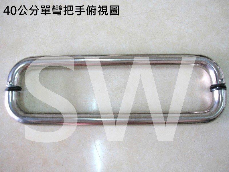 id010 單彎把手 40cm 白鐵色 二折把手 玻璃門把手 不鏽鋼把手 白鐵把手 玻璃門把手 取手