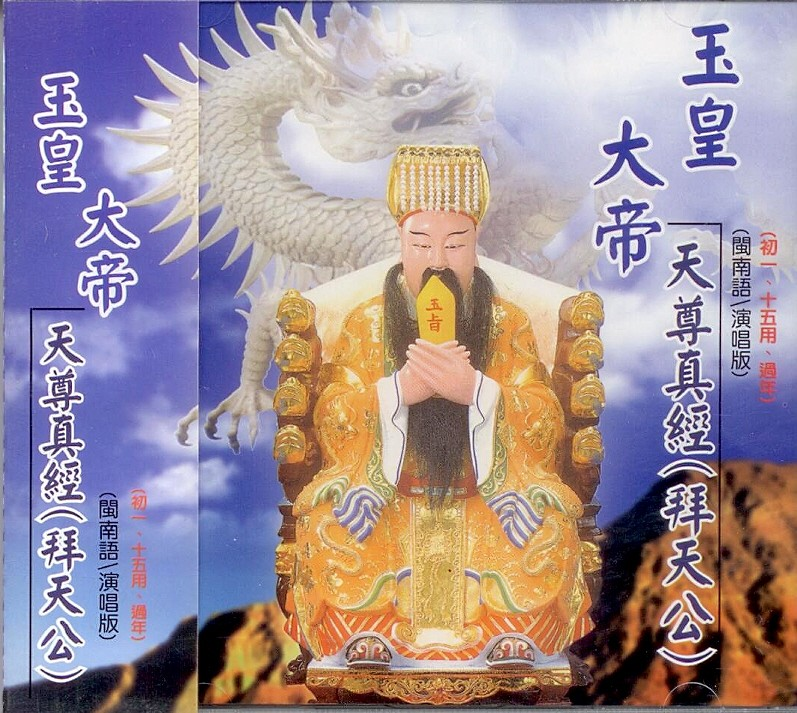 44012 玉皇大帝天尊真經(拜天公) 閩南語演唱版 / cd