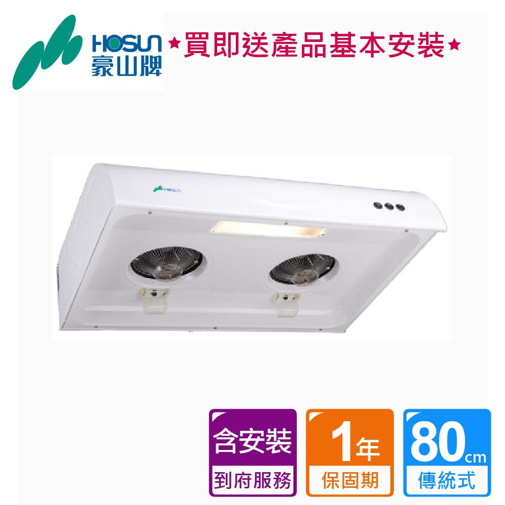 泰浦樂豪山_經濟型排油煙機80cm_v-837ap (ba250038)