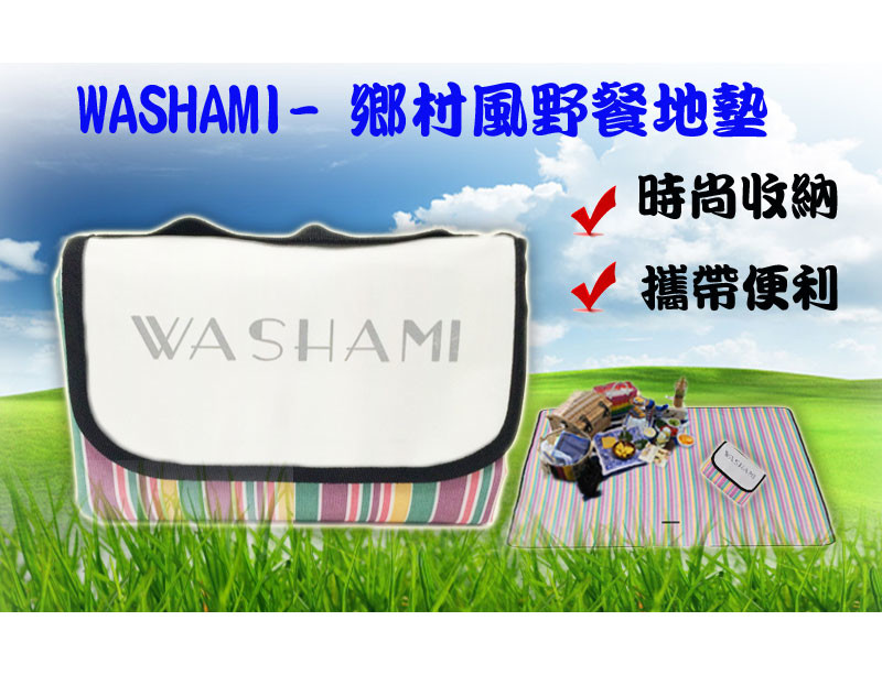 washaml-鄉村風野餐地墊-防潮墊-遊戲墊(150x200cm)