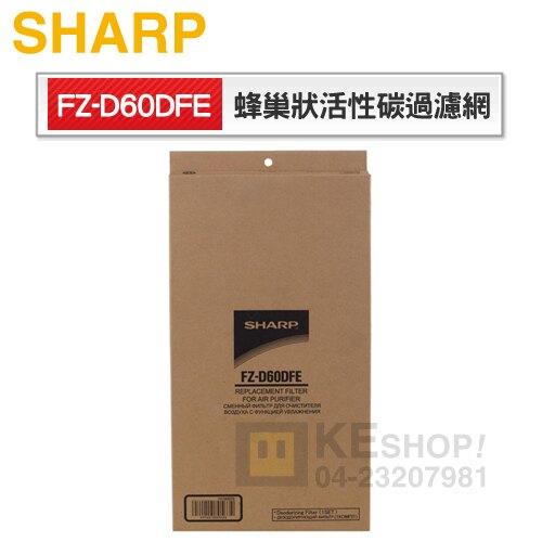 現貨+預購【原廠公司貨】SHARP 夏寶( FZ-D60DFE ) 蜂巢狀活性碳濾網-KC-JD60T / KC-JD70T專用 [可以買]