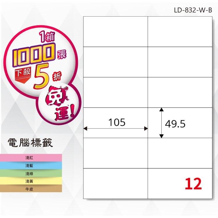 必購網【longder龍德】電腦標籤紙 12格 LD-832-W-B 白色 1000張 影印 雷射 貼紙