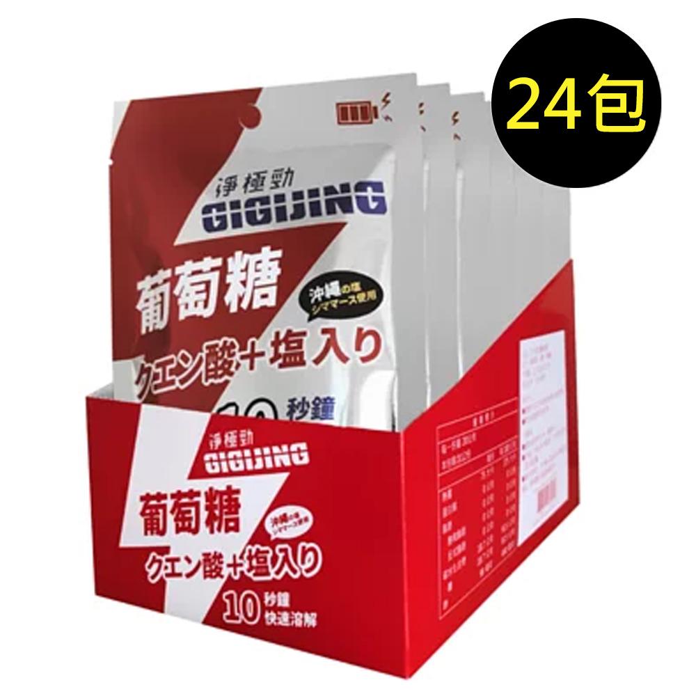 GIGIJING淨極勁 勁元素加鹽葡萄糖2盒