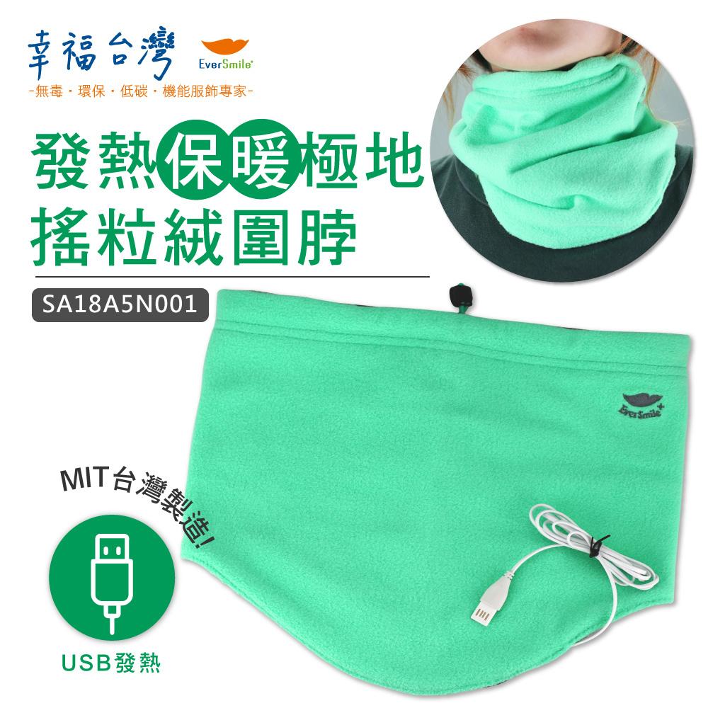 幸福台灣-發熱保暖極地搖粒絨圍脖(翡翠綠)