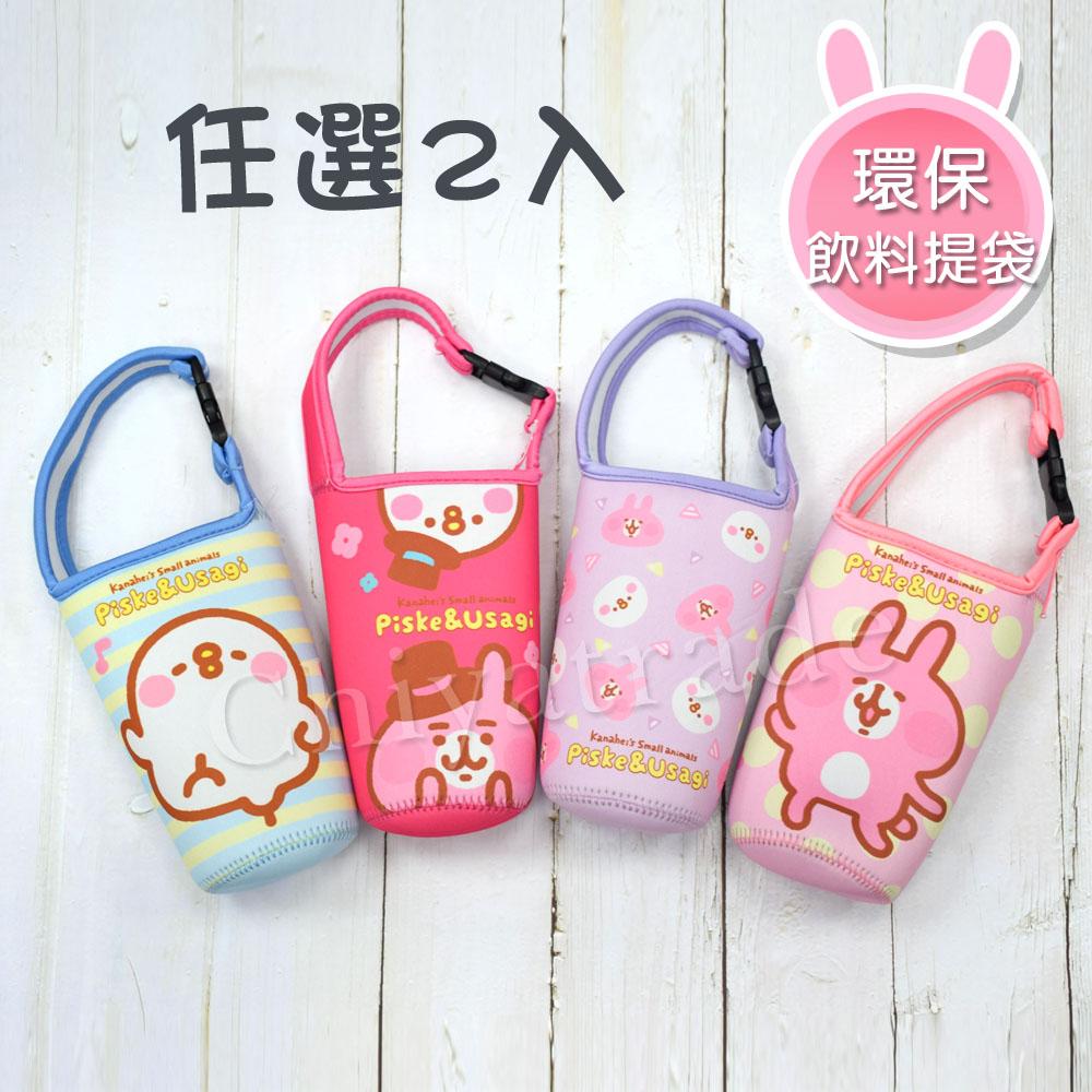 【Kanahei】卡娜赫拉 環保提袋 飲料袋 水壺袋 杯套杯袋-任2入