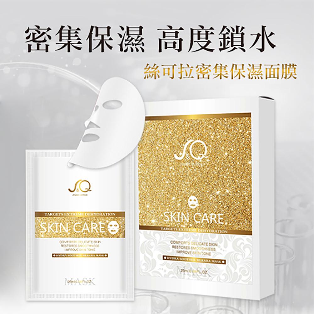 【J&Q 造美淨界】皇金之魅-絲可拉密集保濕面膜(5入/盒)