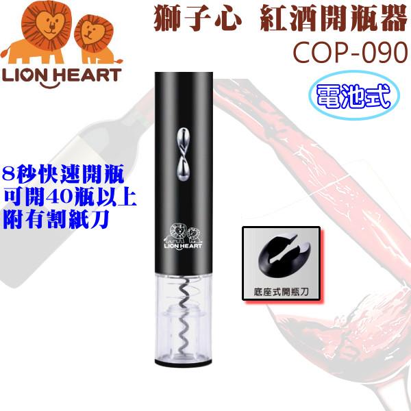 lion heart 獅子心 (電池式)紅酒開瓶器 cop-090(野餐/露營/派對/酒吧/ktv)