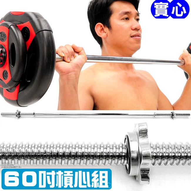 60吋管徑2.5cm電鍍長槓心(包含鎖頭)  c113-006