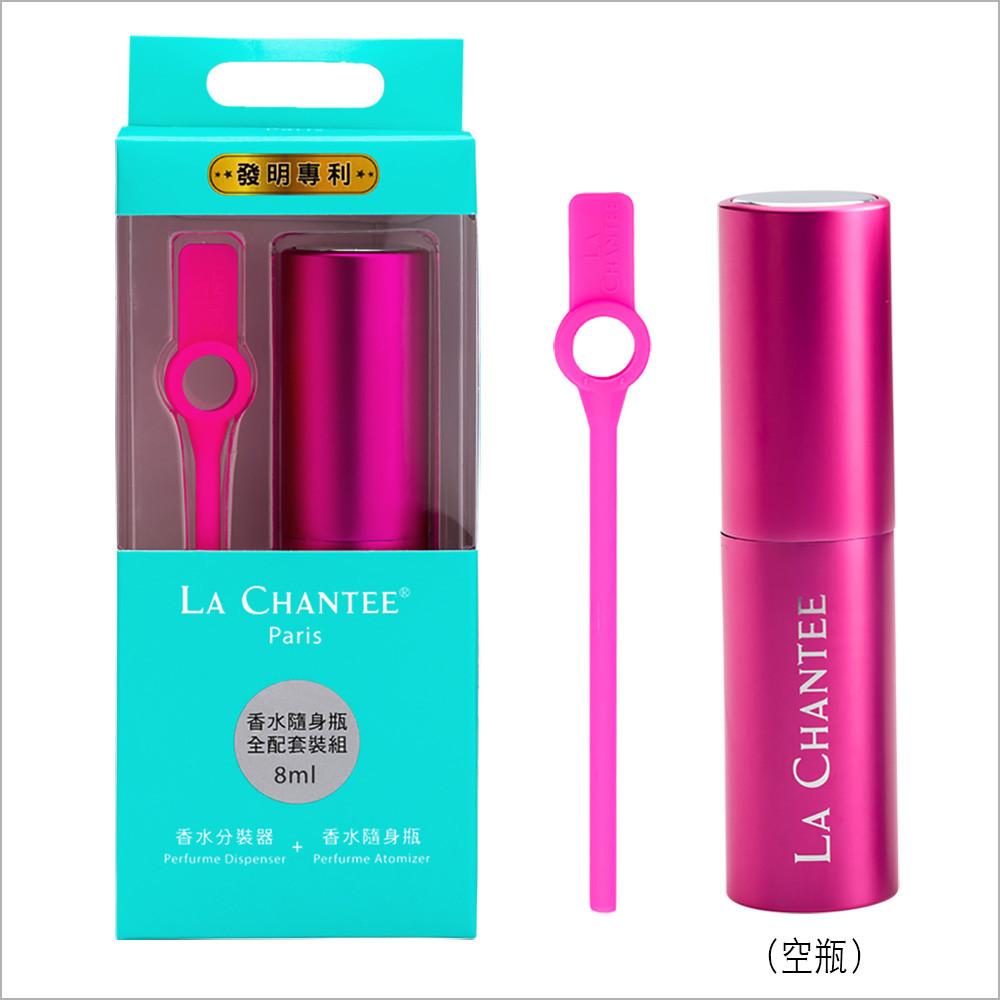 la chantee香水分裝器+隨身瓶8ml(全配組) 桃紅+花漾桃紅