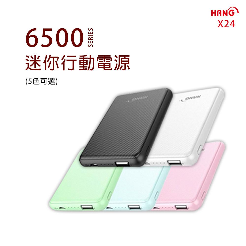hang6500迷你行動電源(x24)