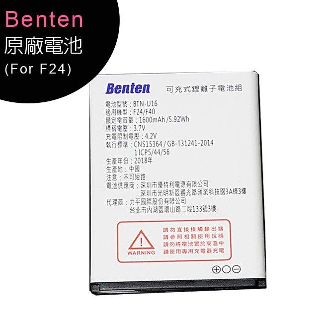 奔騰 Benten F24/F40原廠電池◆