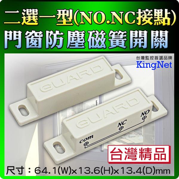 kingnet門禁防盜系統 超值5入 門窗防塵磁簧感測器 no/nc雙用磁簧 磁力感應 磁簧