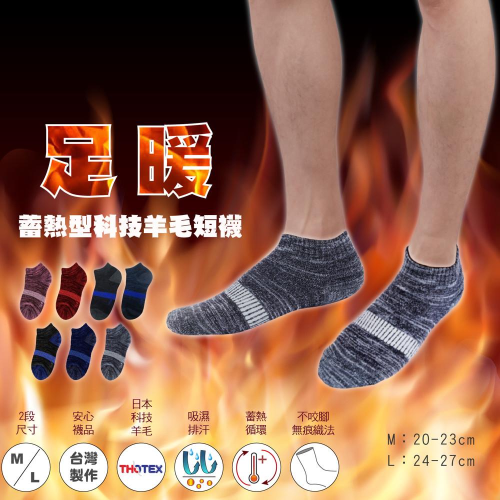 台灣製/保暖襪/短毛襪/羊毛襪/發熱襪/雪襪/登山襪/厚/無痕襪/裹起毛/型號784fav飛爾美