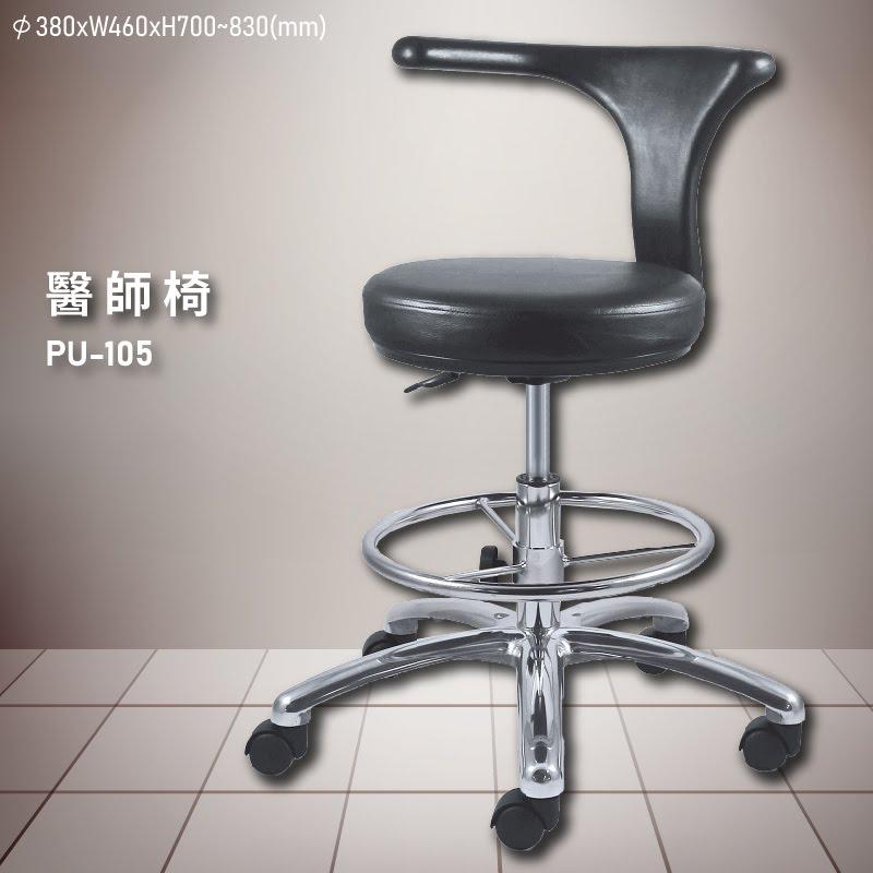 各式好椅~【大富】PU-105 醫師椅 (櫃檯椅/高腳椅/辦公椅/吧台椅/椅子/可調式/酒吧/餐廳)