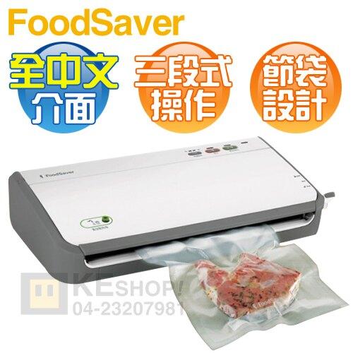 【加碼送11吋真空卷-裸裝1入組】美國 FoodSaver ( FM2110 ) 家用真空包裝機 [可以買]