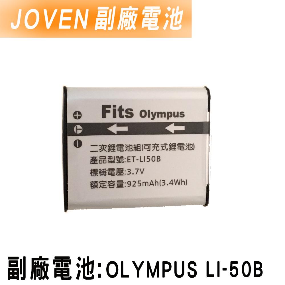 【JOVEN】OLYMPUS LI-50B/LI50B 相機副廠鋰電池