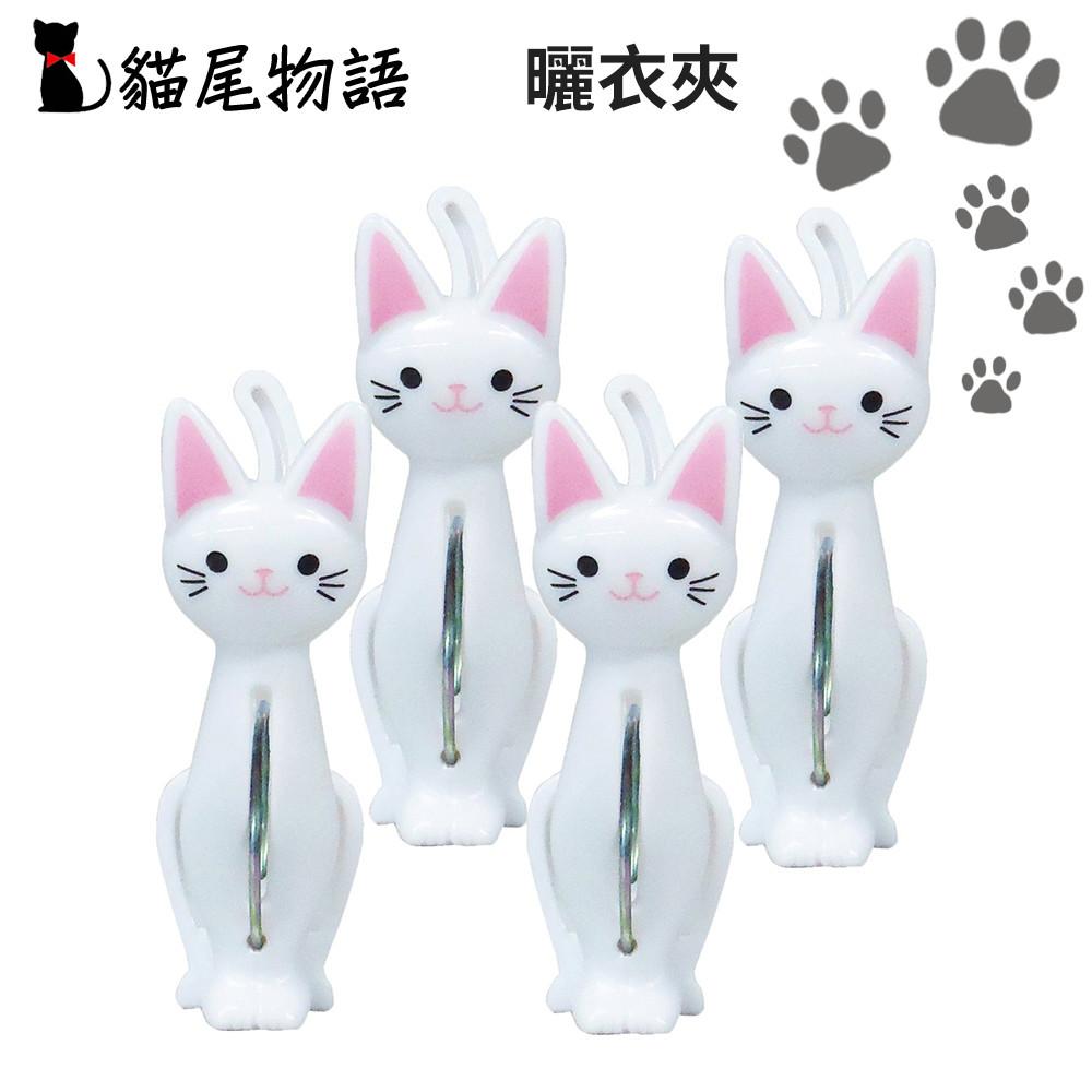 貓尾物語可愛貓咪造型站姿曬衣夾(4支裝)