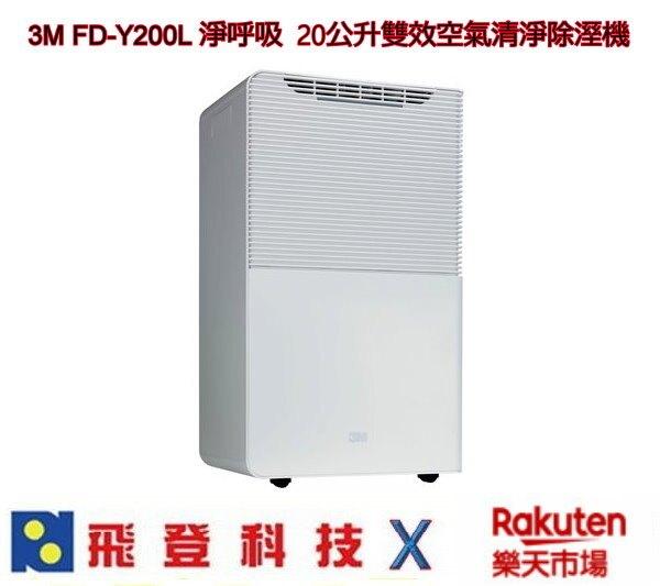 3M FD-Y200L 淨呼吸  20公升雙效空氣清淨除溼機 公司貨含稅開發票