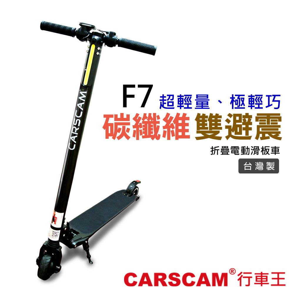 CARSCAM行車王 F7雙避震碳纖維折疊電動滑板車