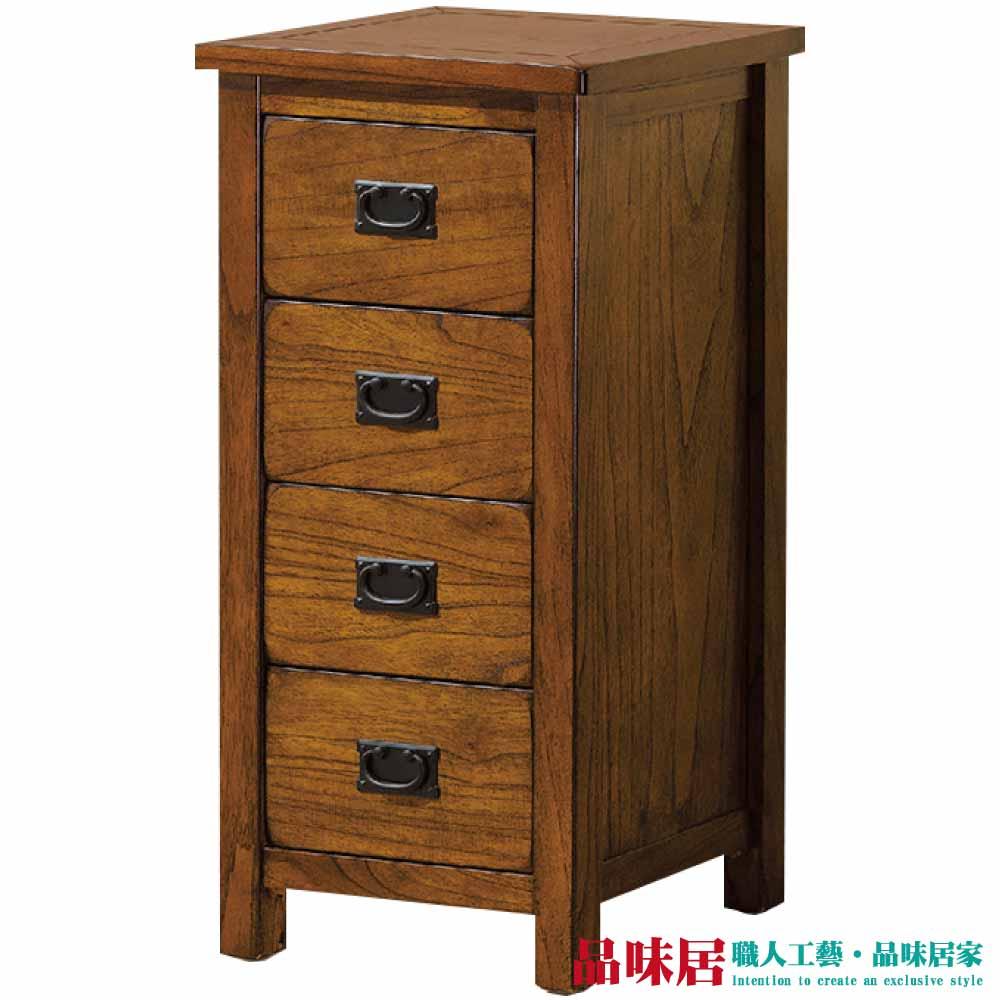【品味居】艾弗蘭 時尚1.6尺實木四斗櫃/收納櫃