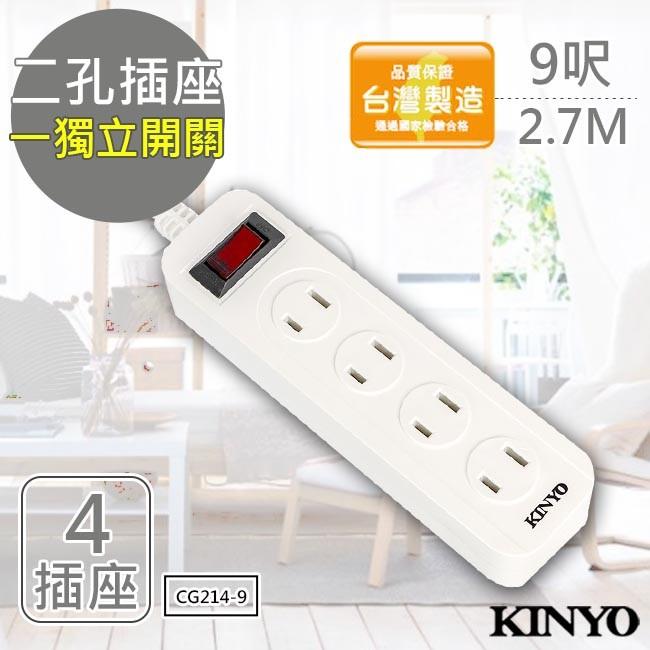 kinyo9呎 2p一開四插安全延長線(cg214-9)台灣製造新安規