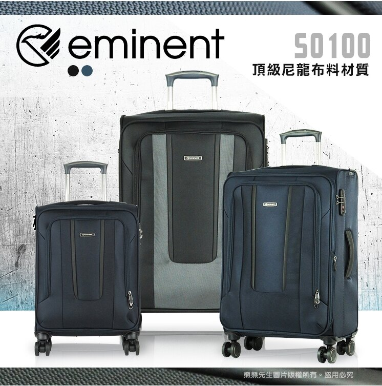萬國通路 eminent 行李箱 可擴充 20吋 旅行箱 S0100
