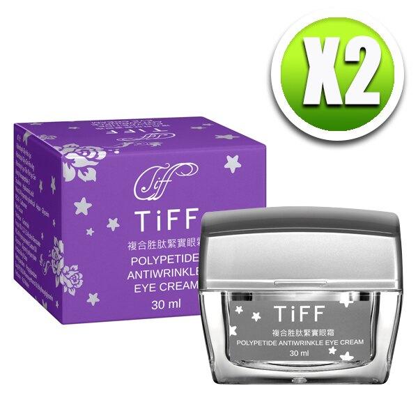 TiFF 提芙 複合胜肽緊實眼霜(30ml/罐)x2