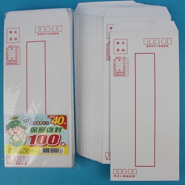 100磅 標準信封 新冠 隱密式信封 保密信封/一大包10小束入(一束50個)共500個入(定40)加厚 不滲透