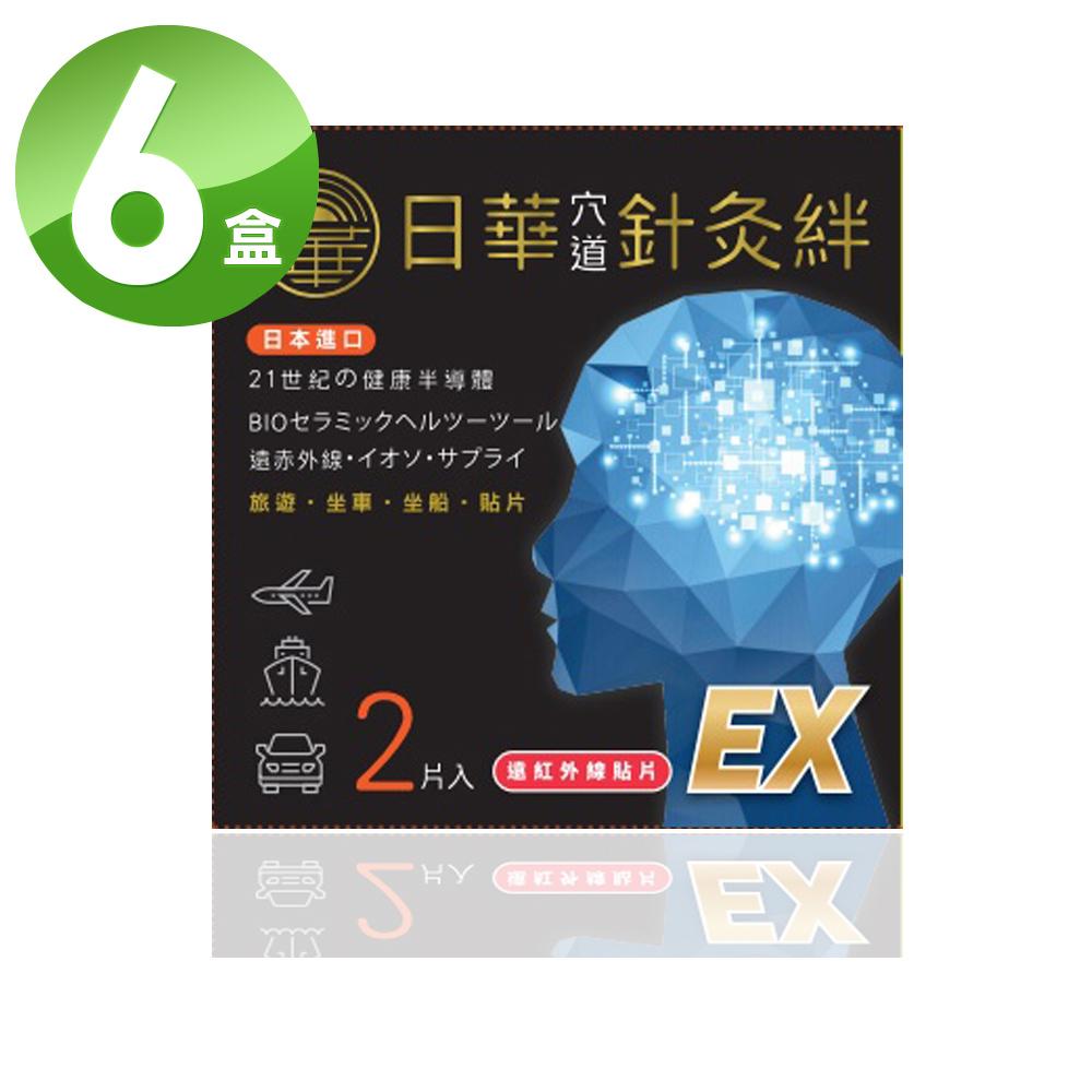 【日華】穴道針灸絆-加強型(2入/盒)X6盒