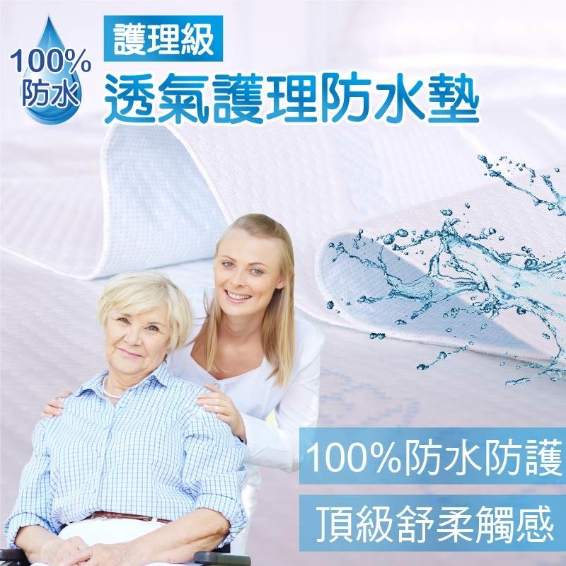 天絲舒柔護理墊單人尺寸75x185cm - 可機洗100%防水透氣舒適看護墊
