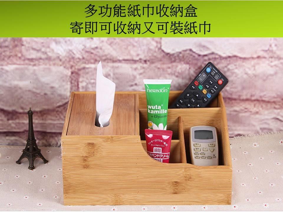 多功能桌面紙巾收納盒