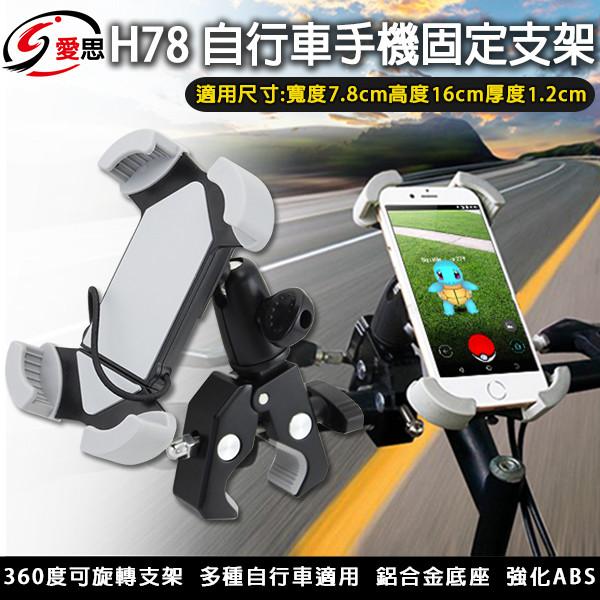 is h78 自行車手機固定支架