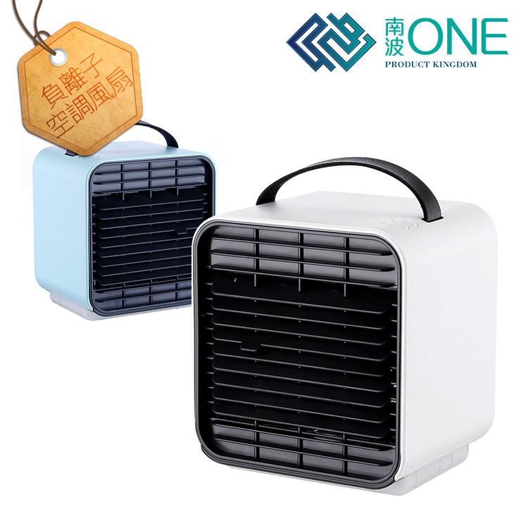[南波one] air負離子 便攜冷風扇 四段風速 水冷扇 涼風扇 冷風扇 電風扇