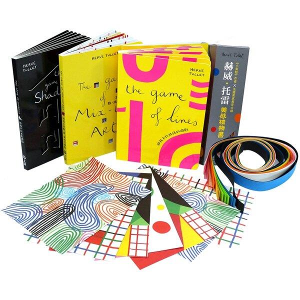 信誼 赫威‧托雷美感禮物書:跟孩子玩光影遊戲/跟孩子玩線條的遊戲/跟孩子玩點‧線‧面混搭遊戲