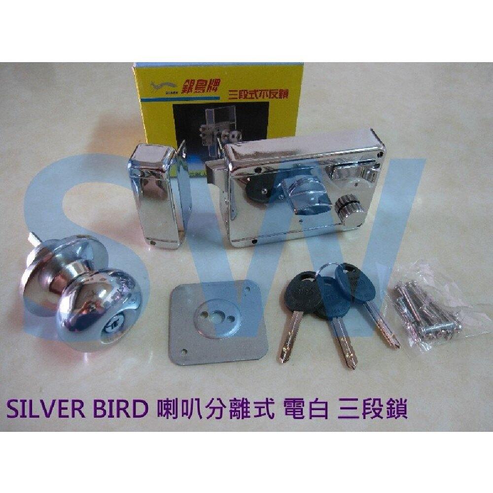 OT-606 銀鳥牌 三段式不反鎖 小旋轉紐 電鍍白色 三段鎖 伸縮三段鎖 電白大門鎖 防盜鎖 門鎖 硫化門鎖 防盜鎖