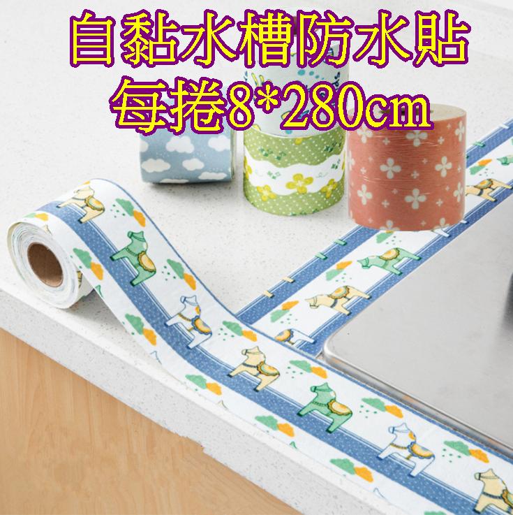 廚房自黏靜電防水貼 可水洗 重覆使用 每捲8*280cm