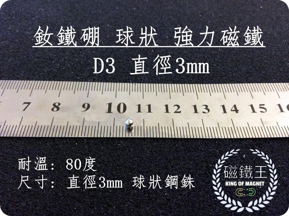 磁鐵王釹鐵硼 強磁稀土磁 球形 磁石 吸鐵 強力磁鐵 d3 直徑3mm 鋼銖 磁球