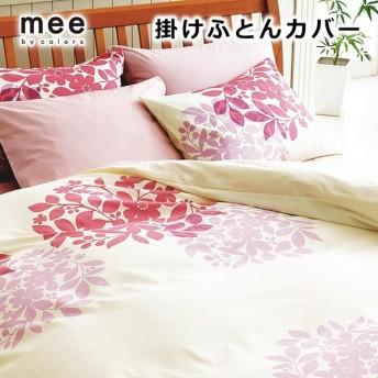 西川リビング mee by colors ミーィ ME26 掛けふとんカバー 2187-76714 QL (10)ピンク
